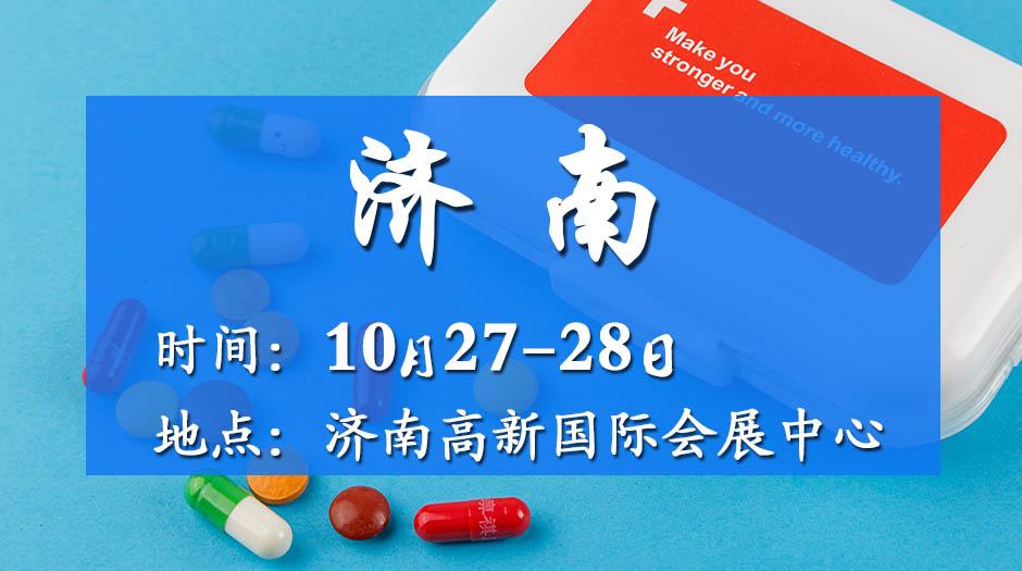 10月27日济南药交会