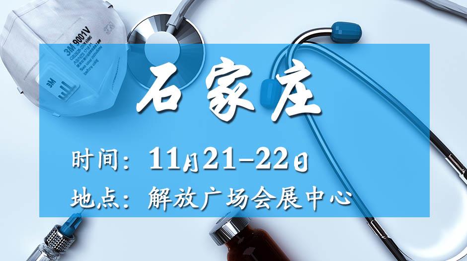 11月21日石家庄药交会