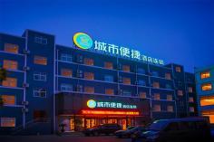 城市便捷酒店(济南高新万达会展店)