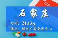 2021年3月石家庄药交会-展馆会