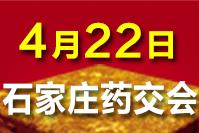 2021石家庄药交会-4月22日召开