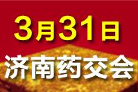 2021济南药交会-3月31日