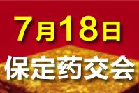 2021保定药交会-7月18日召开