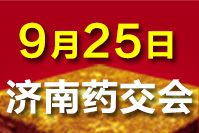 2021济南药交会-9月25日 召开