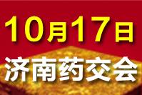 2021下半年药交会-10月17日济南